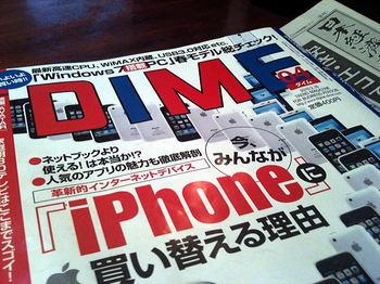 iphoneを自動販売機にする方法.jpg